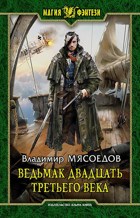 обложка книги Ведьмак двадцать третьего века