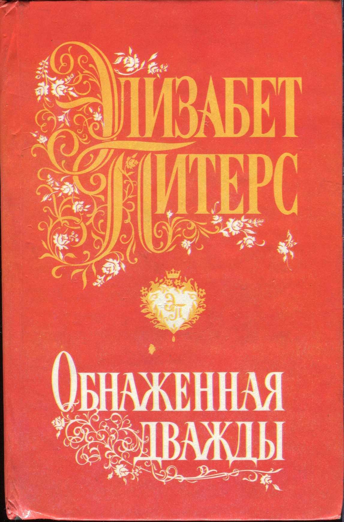 элизабет питерс все книги скачать бесплатно fb2
