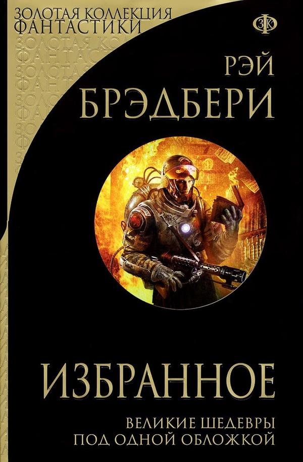 Читать книгу марсианские хроники рэй брэдбери fb2