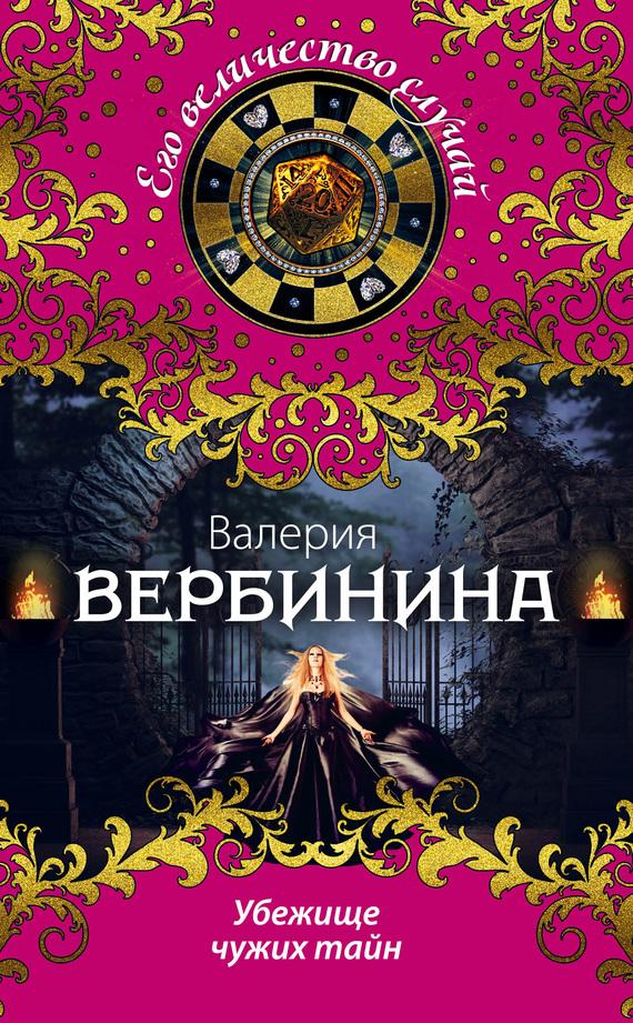 Валерия вербинина книги скачать бесплатно fb2