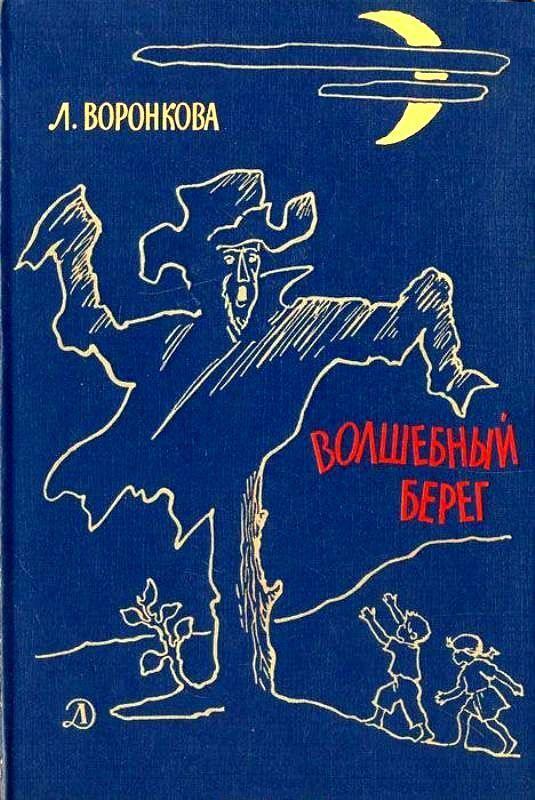Любовь воронкова скачать книги