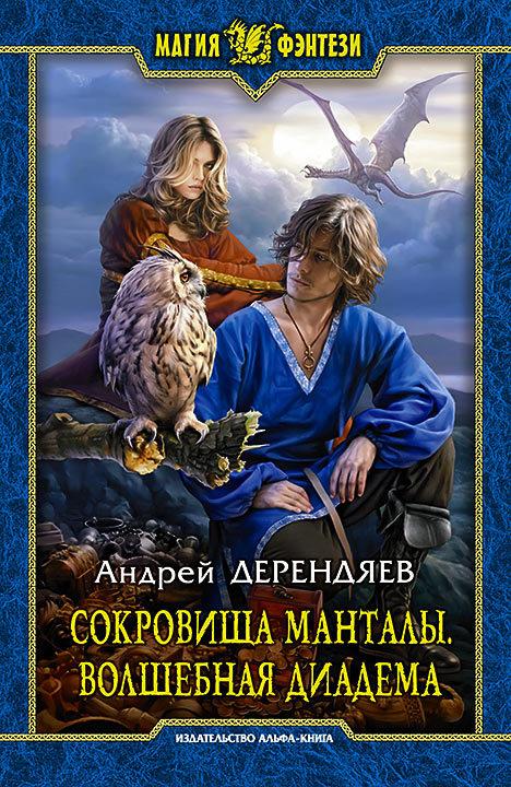 обложка книги Сокровища Манталы. Волшебная диадема