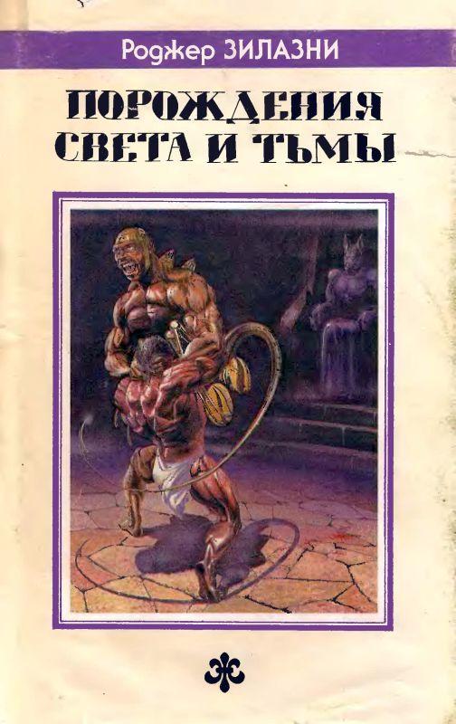 Книга джек из тени скачать