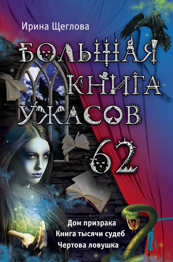 Книги ужасы читать онлайн бесплатно