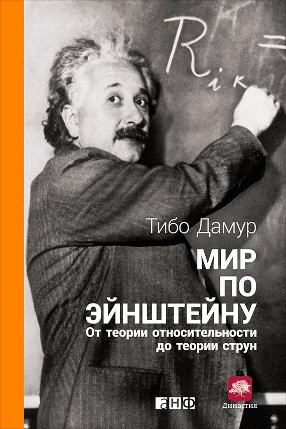 эйнштейн теория относительности скачать книгу