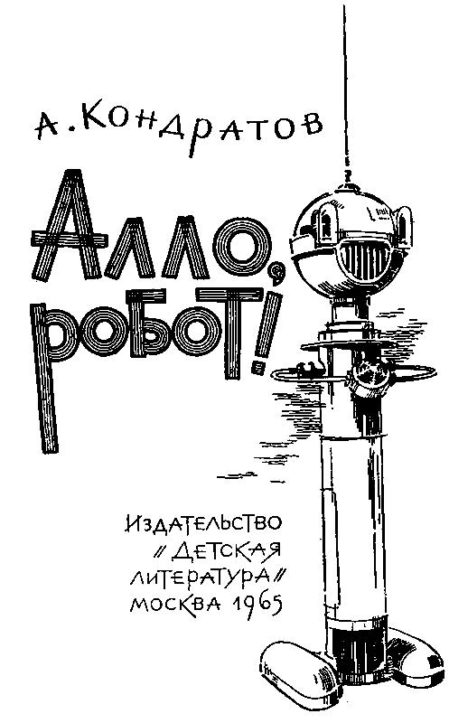 Изображение к книге Алло, робот!