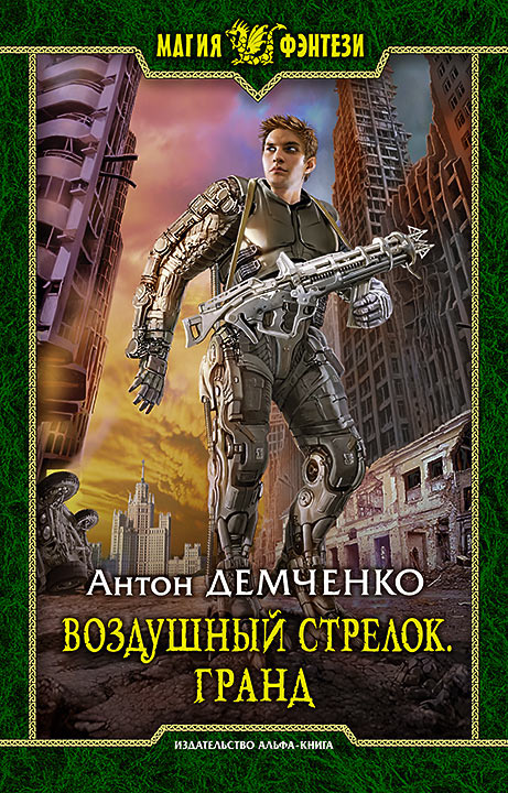 обложка книги Воздушный стрелок. Гранд