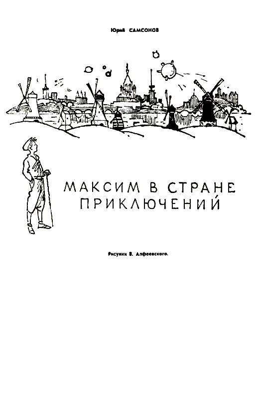 Изображение к книге Максим в стране приключений (журнальный вариант)