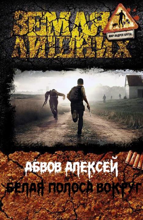 АЛЕКСЕЙ АБВОВ ЧЕРНАЯ ПОЛОСА КНИГА 3 СКАЧАТЬ БЕСПЛАТНО