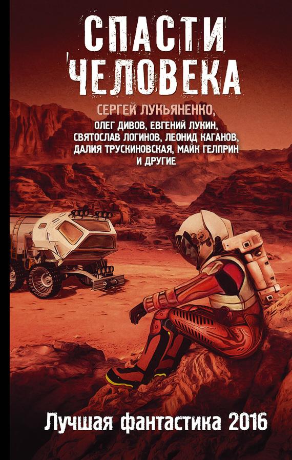 Космическая фантастика книги сборник скачать бесплатно fb2