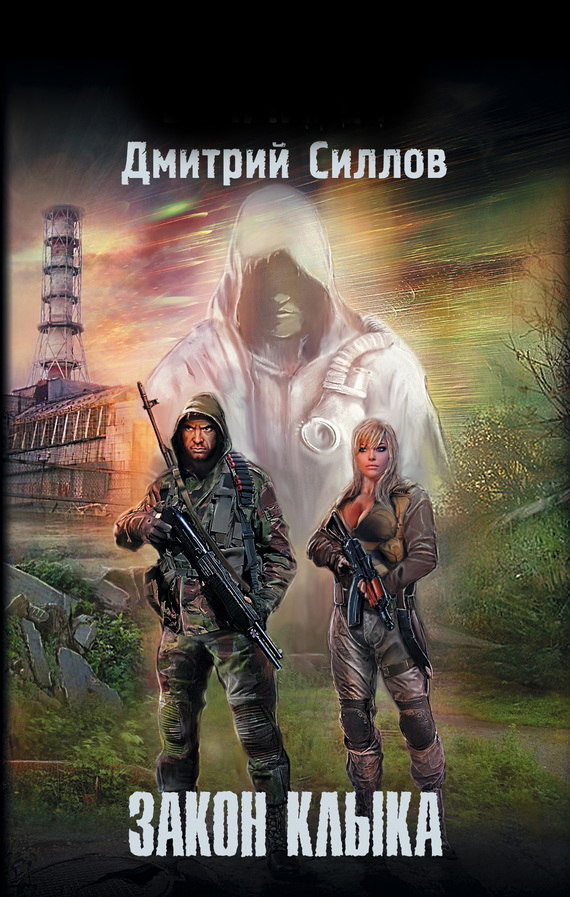 Дмитрий силлов книга закон снайпера скачать