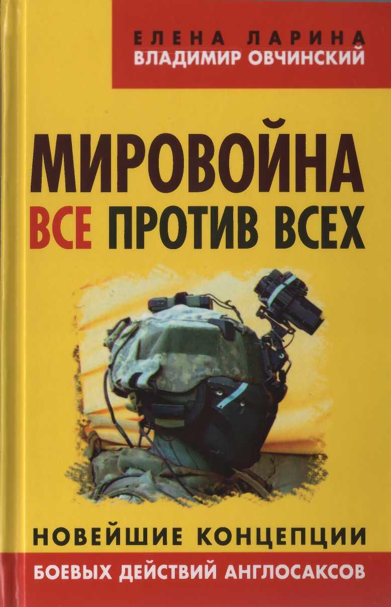Владимир ларин скачать все книги
