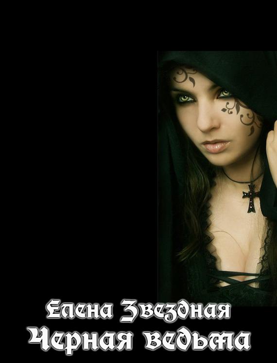 обложка книги Черная Ведьма