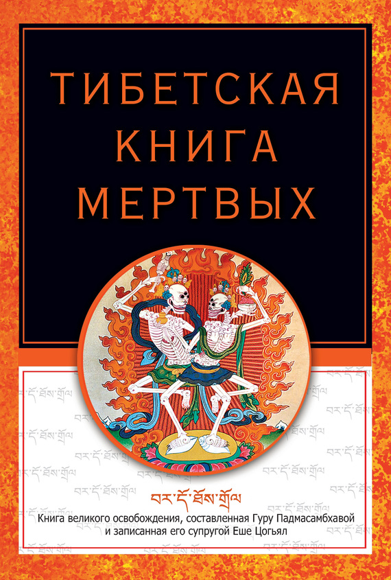 тибетская книга мертвых epub скачать