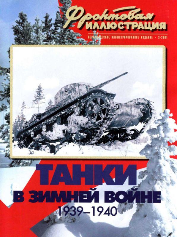 Скачать книгу танки в войне