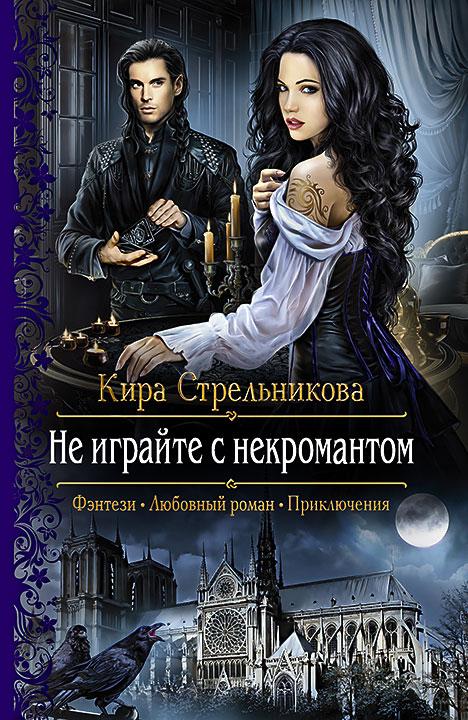 Скачать романы в формате fb2