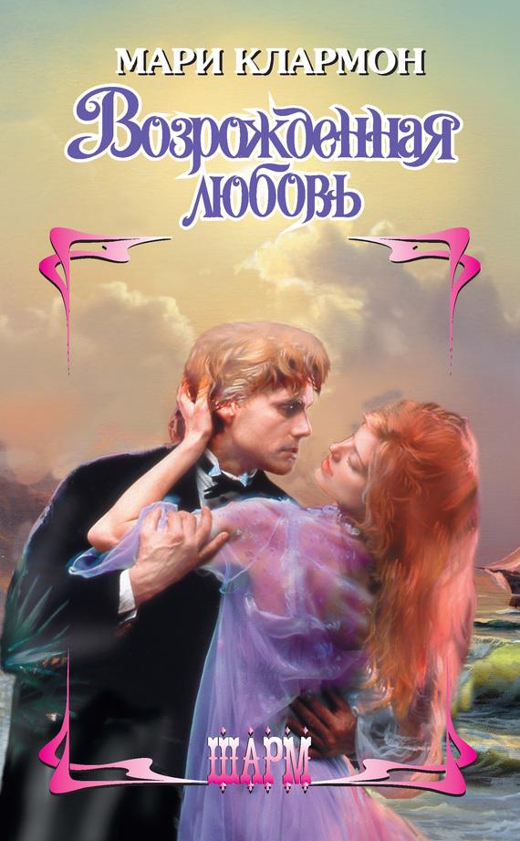 Книга безумная любовь скачать