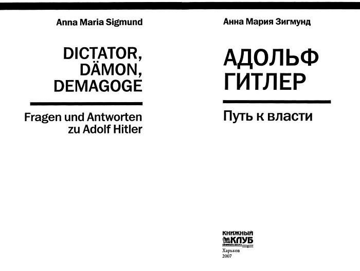 Изображение к книге Адольф Гитлер. Путь к власти
