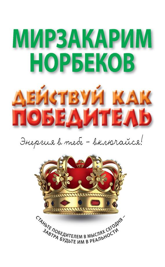 Читать онлайн норбеков мирзакарим санакулович