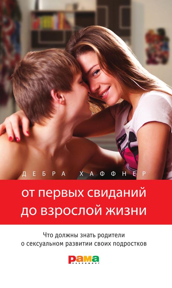 Читать онлайн про любовь подростков