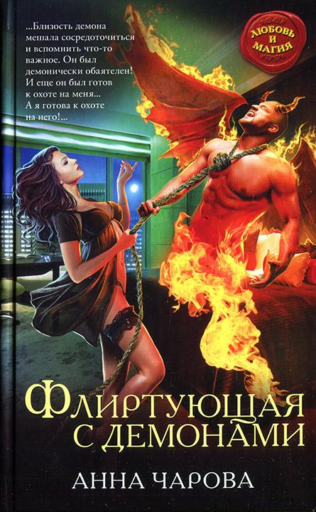 Книги скачать бесплатно fb2 фэнтези российская