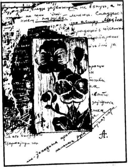 Изображение к книге Акропаль