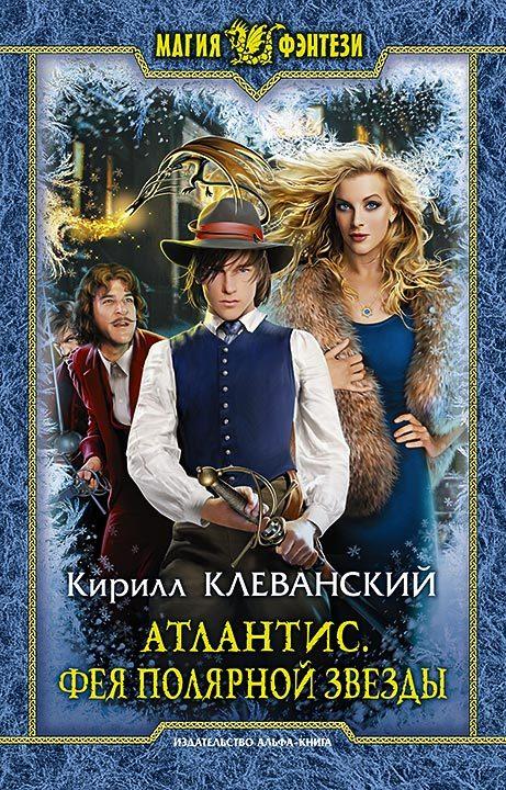 обложка книги Атлантис. Фея Полярной Звезды