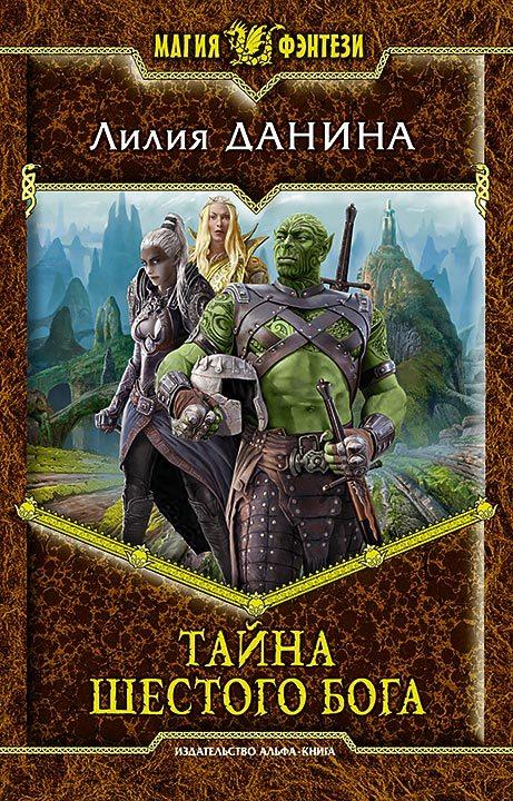 обложка книги Тайна шестого бога