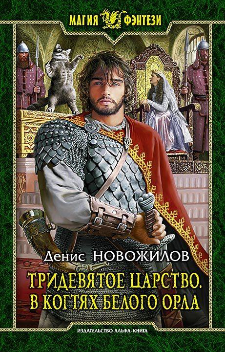 обложка книги Тридевятое царство. В когтях белого орла