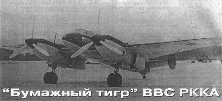 Изображение к книге Авиация и Время 1996 № 4 (18)