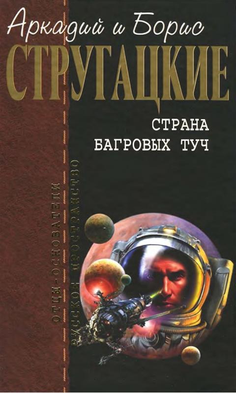 Стругацкие книги скачать бесплатно бесплатно