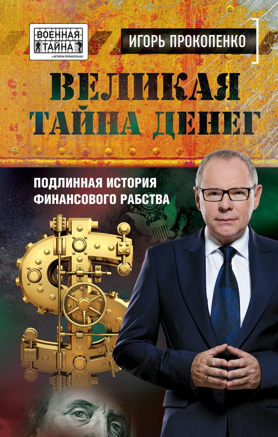 Книги игорь прокопенко скачать бесплатно