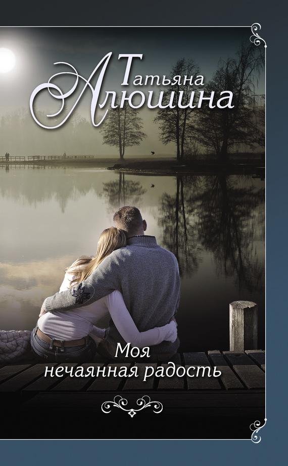 Алюшина татьяна скачать бесплатно книги