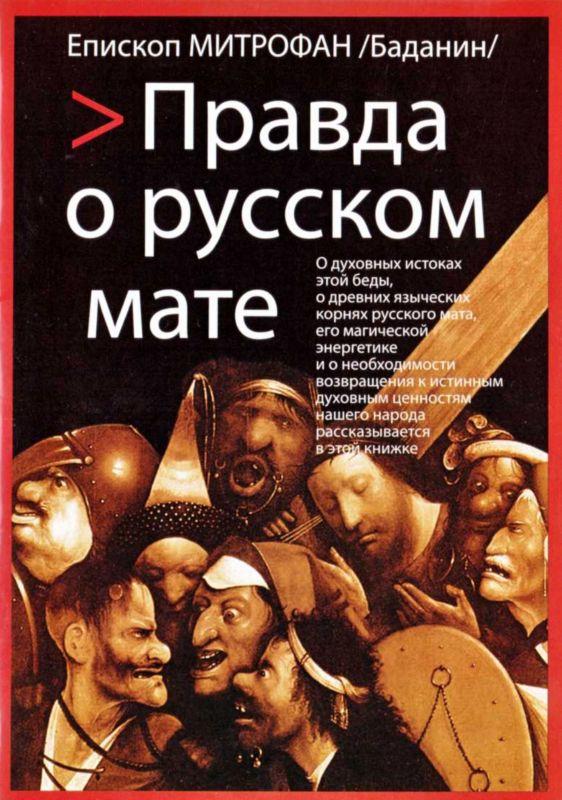 Книги о русском мате скачать