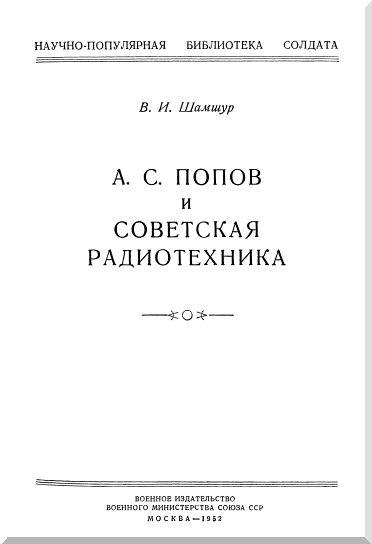 Изображение к книге А. С. Попов и советская радиотехника