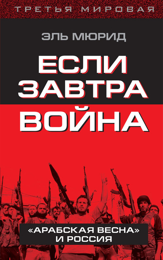 книга завтра война скачать бесплатно