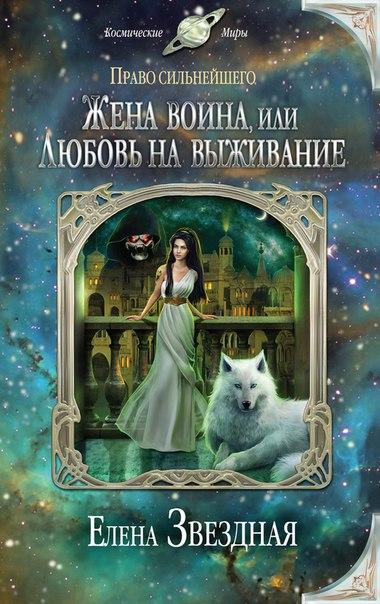 Елена звёздная невеста для наследника скачать бесплатно fb2