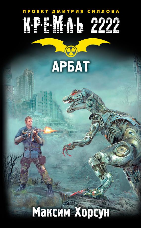 Обложка книги Кремль 2222. Арбат