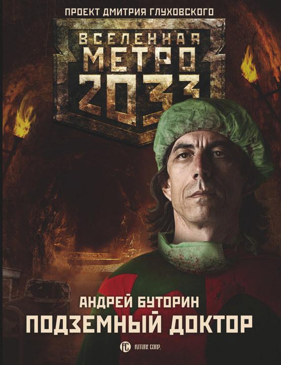 Метро 2033 север fb2 скачать бесплатно