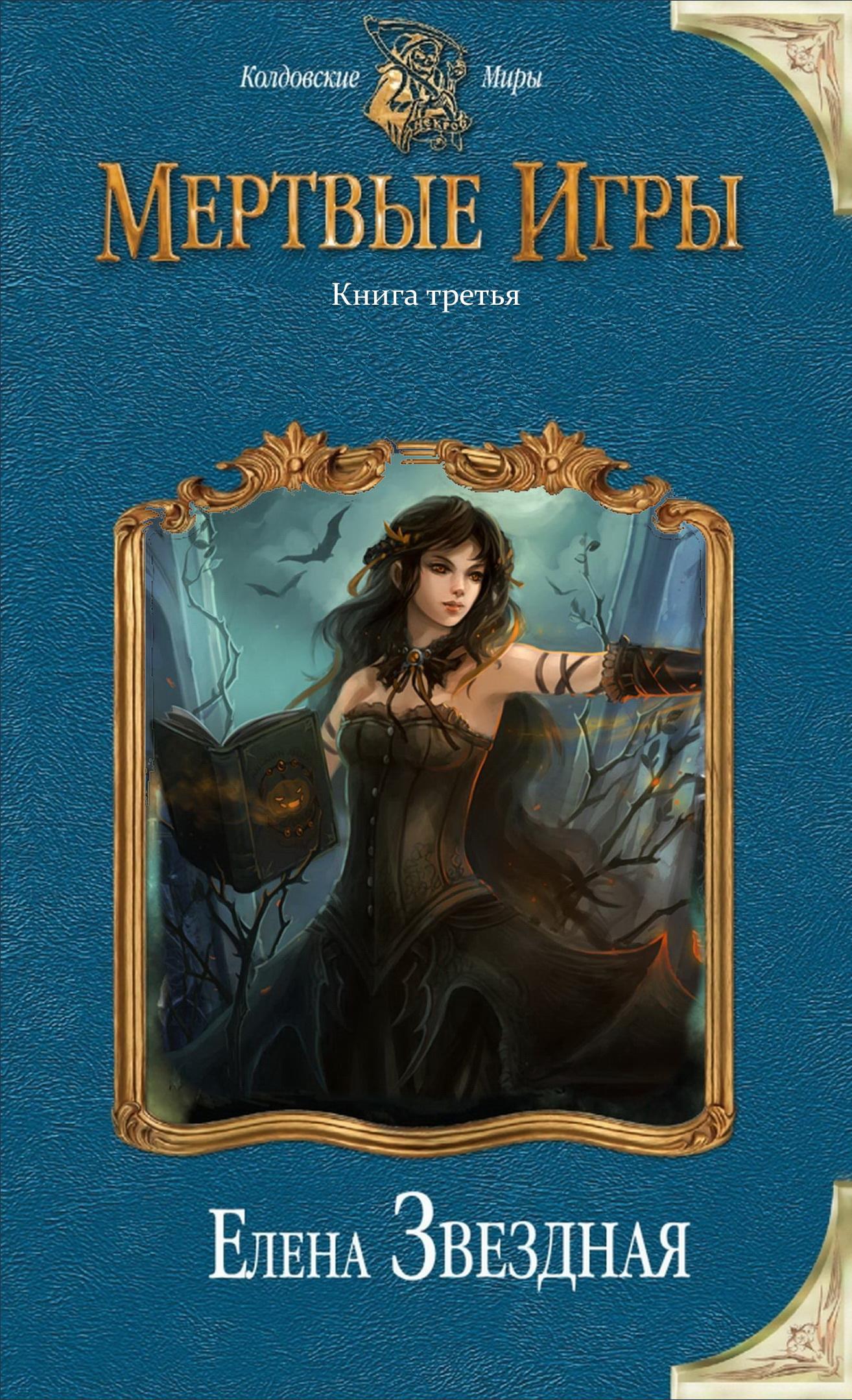 Книга звездная елена темная империя 2