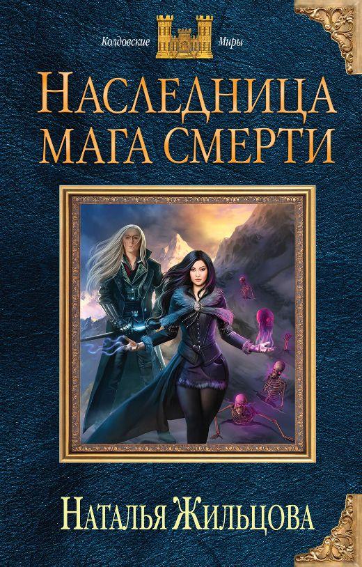 Скачать бесплатно книгу сила ведьмы жильцовой