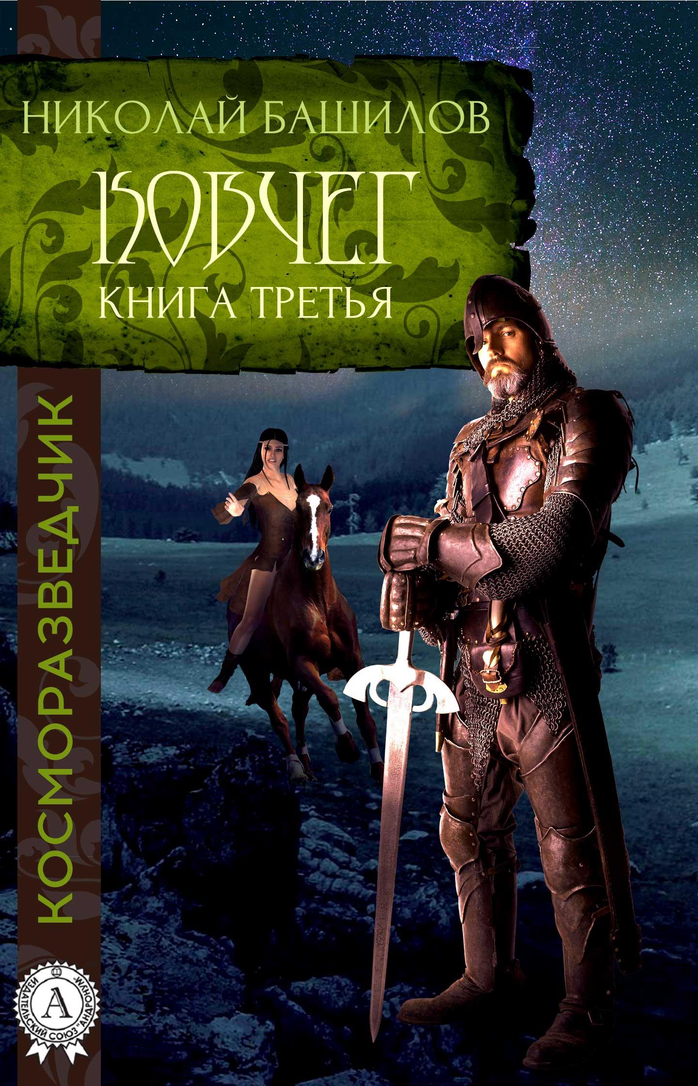 книга справочник капитана дальнего плавания pdf