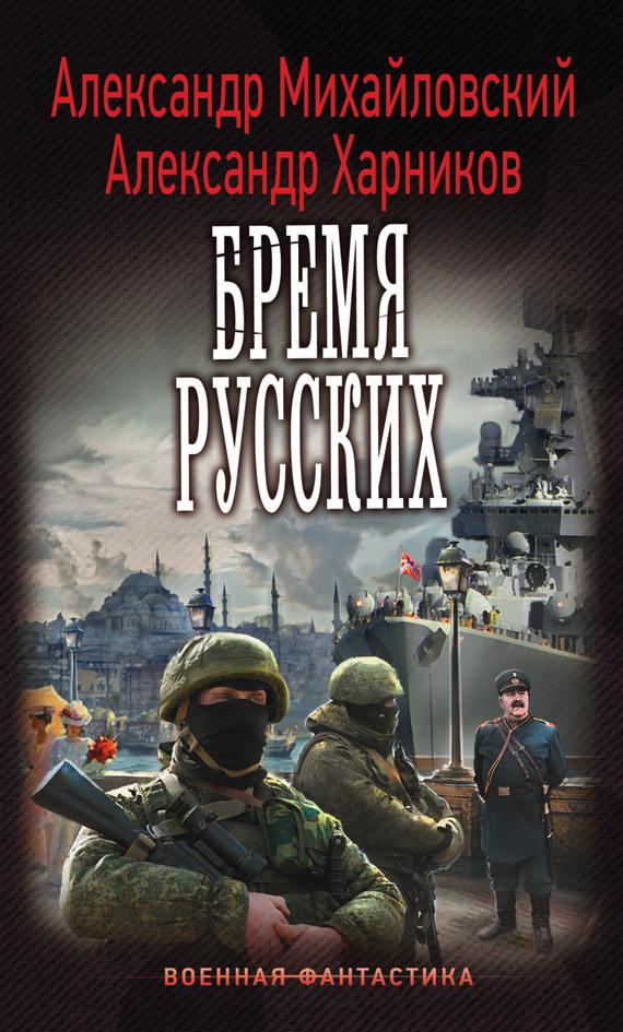 Скачать книги бесплатно русские авторы
