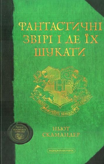 обложка книги Фантастичні звірі і дескать їх шукати