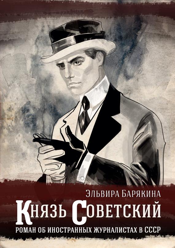 Читать Князь советский