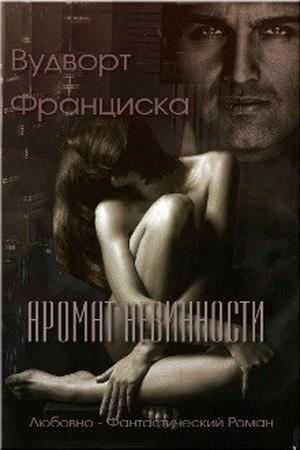 Обложка книги Цена ее невинности