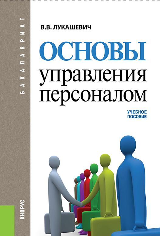 Скачать книги по управлению персоналом скачать бесплатно