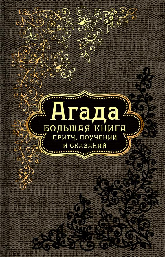 сборник fb2 книг скачать читать