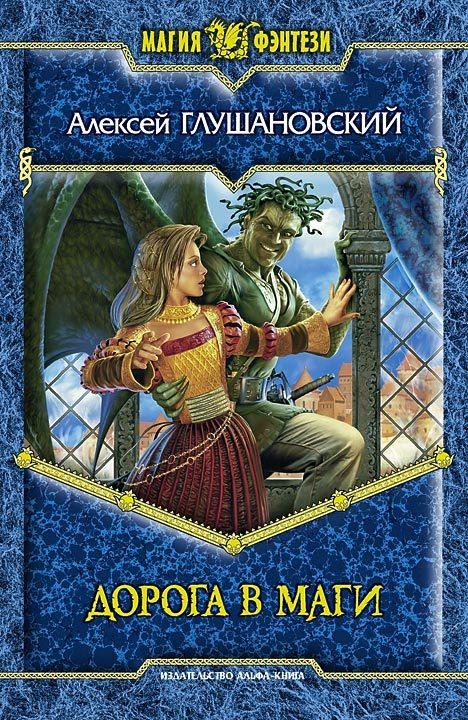 обложка книги Дорога во маги