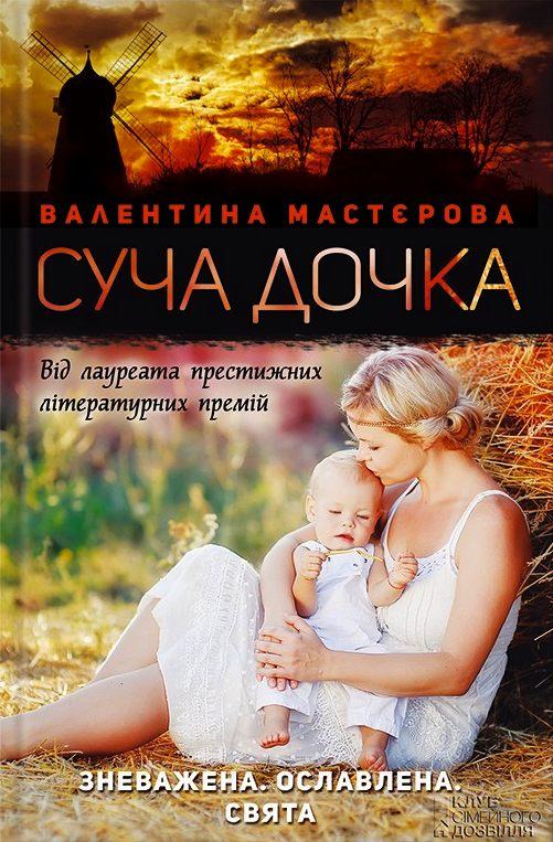 Книга суча дочка скачать бесплатно